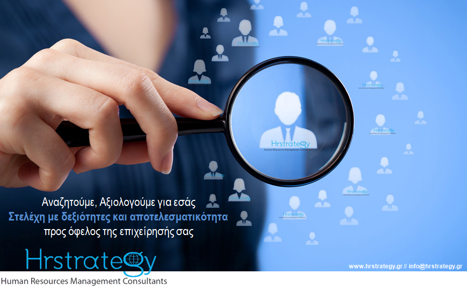 Hrstrategy Human Resources Recruitment Services