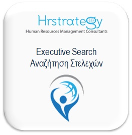 Hrstategy Human Resources Management Consultants Αναζήτηση Στελεχών
