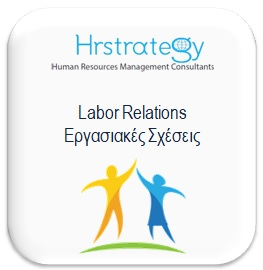 Hrstategy Human Resources Management Consultants Labor Relations