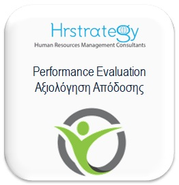 Hrstategy Human Resources Management Consultants Αξιολόγηση Απόδοσης